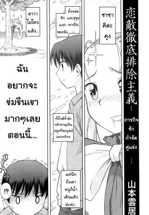 ภารกิจรัก กำจัดคู่แข่ง – [Yamamoto Kumoi] Koigataki Tettei Haijo Shugi – Love Rival Elimination Principle (COMIC RIN 2007-04 Vol. 28)